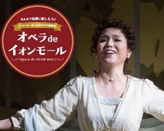 イオンモール堺鉄砲町でオペラが楽しめる!「オペラ de イオンモール」開催