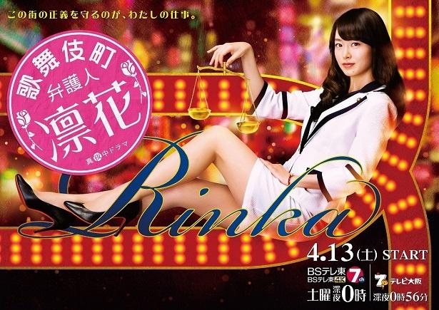 真夜中ドラマ「歌舞伎町弁護人 凛花」