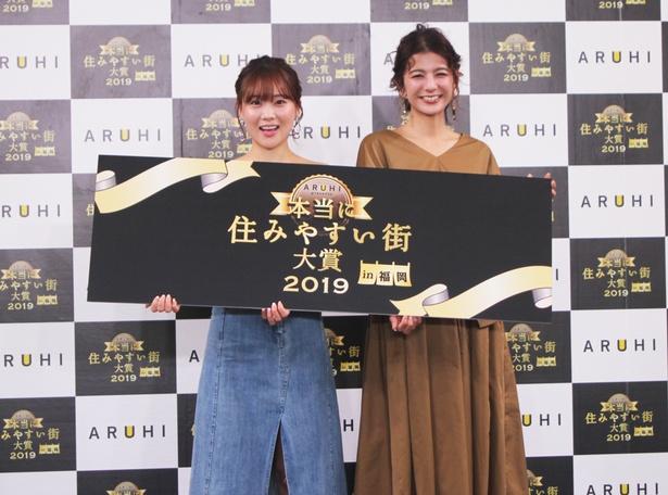 「 本当に住みやすい街大賞2019 in福岡」ゲストのスザンヌと重盛さと美