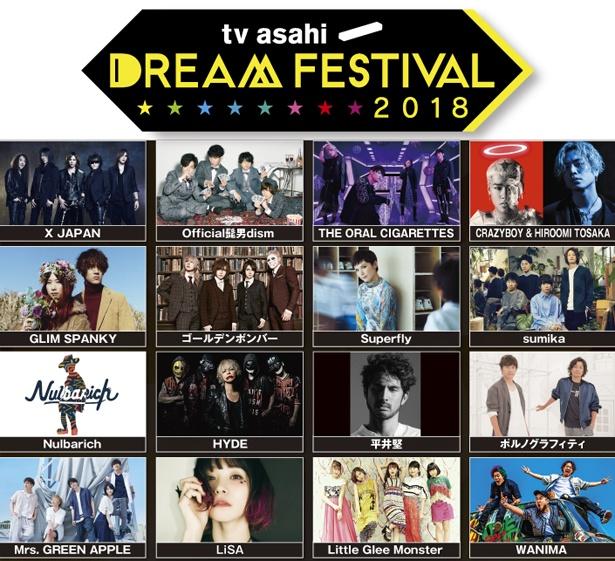 「テレビ朝日ドリームフェスティバル 2018」拡大版の放送が決定! X JAPANやゴールデンボンバーらは全曲放送となる