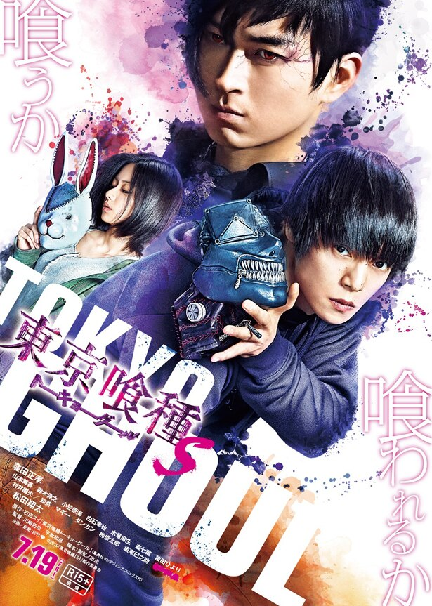 映画「東京喰種 トーキョーグール【S】」の本ビジュアル等が解禁に。カネキ、トーカ、月山ら3人の、決意に満ちた表情とスタイリッシュなデザインが特徴的だ