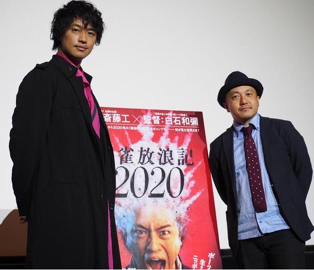 4月6日(土)大阪舞台挨拶が開催され、(左から)斎藤工と白石和彌監督が登壇した