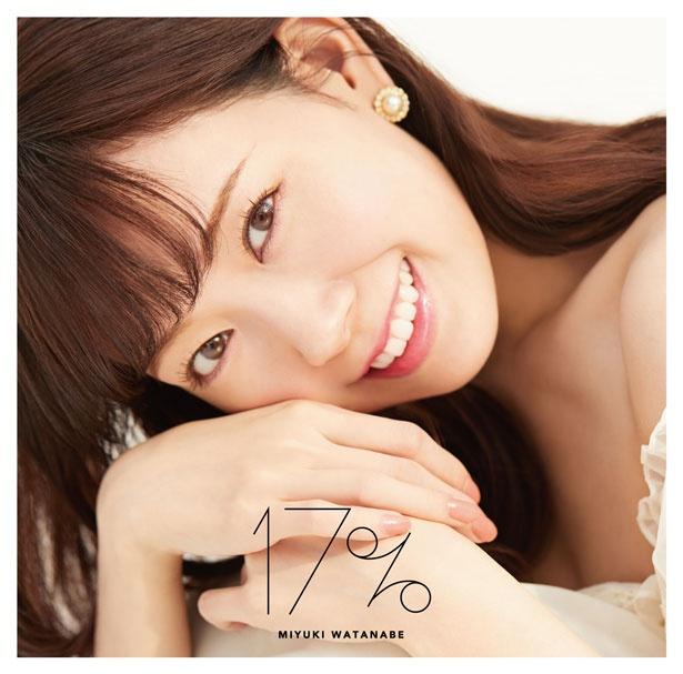渡辺美優紀の1stアルバム『17%』ジャケット写真(通常盤)