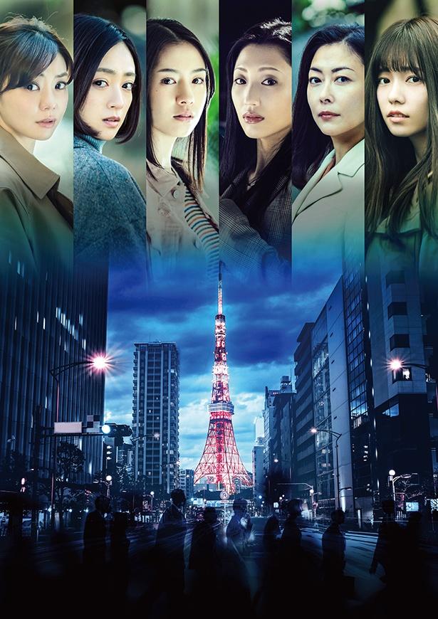 「東京二十三区女」ポスタービジュアル