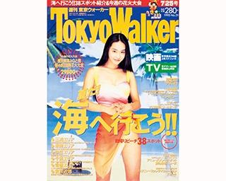 【平成振り返り−1995年】キムタク、ポケベル、エアマックスが若者のトレンドに!