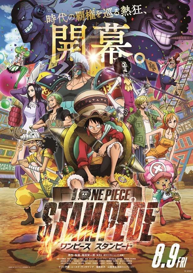 劇場版「ONE PIECE STAMPEDE」の第2弾ポスタービジュアルが解禁となった