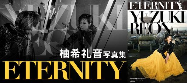 『柚希礼音写真集 ETERNITY 【DVD付】』発売中