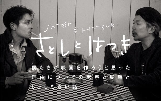 俳優・寿大聡と映画監督・横尾初喜によるトーク番組 「さとしとはつき」が放送開始