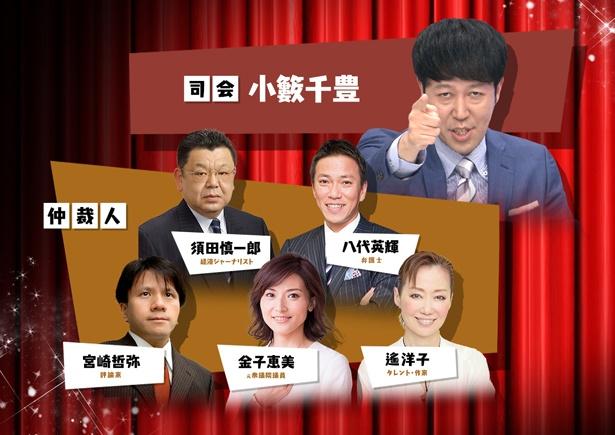 小籔千豊の脇を固める仲裁人として、弁護士の八代英輝氏らが登場