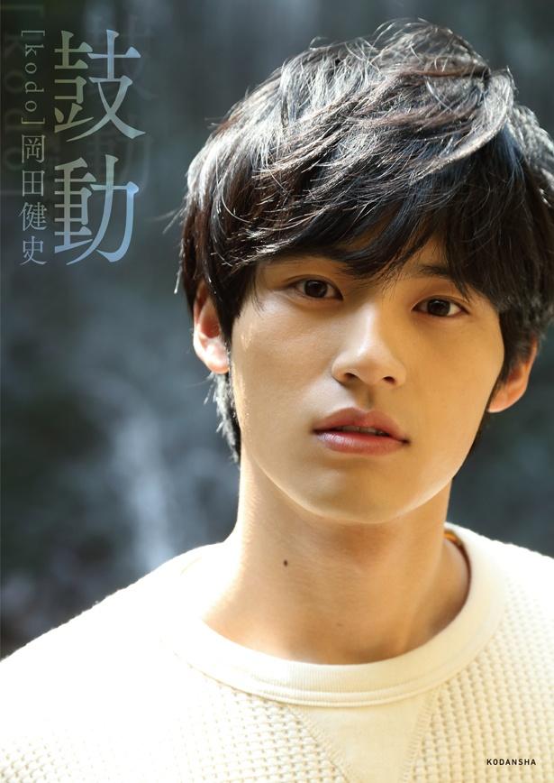 岡田健史ファースト写真集「鼓動」は6月12日(水)発売