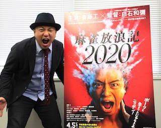 「麻雀放浪記2020」白石和彌監督が今の胸中を明かす!