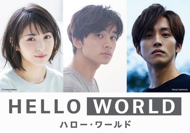 出演が決まった浜辺美波、北村匠海、松坂桃李(写真左から)