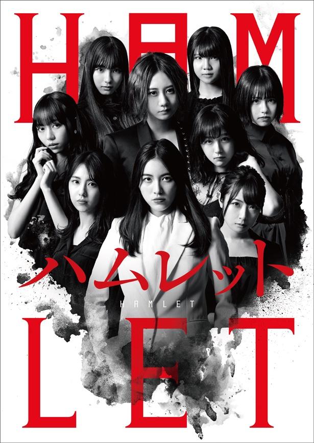 舞台・SKE48版「ハムレット」メインビジュアル