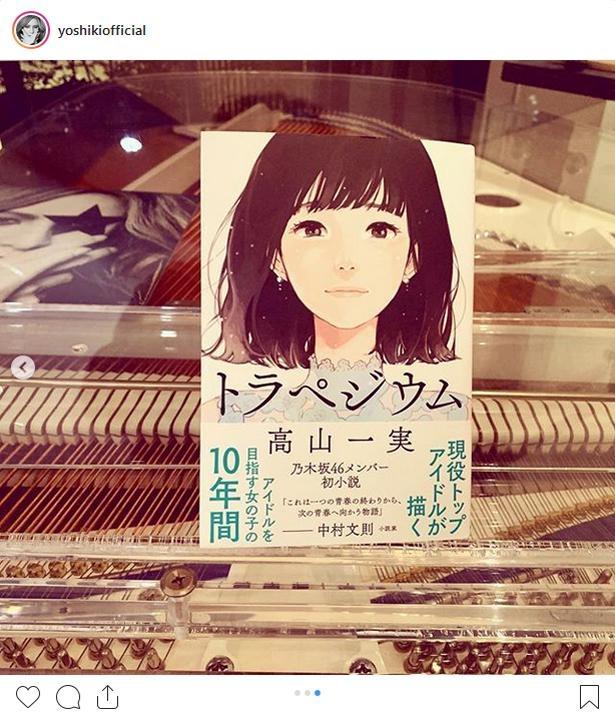 ※画像はYOSHIKI(yoshikiofficial)公式Instagramのスクリーンショット
