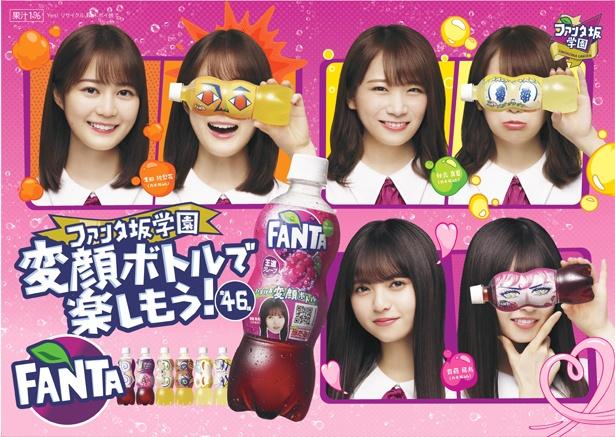 """【写真を見る】キャンペーンで披露されている乃木坂46メンバーの""""変顔"""""""