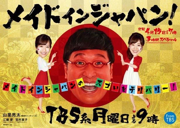 4月15日(月)からスタートする「メイドインジャパン!」