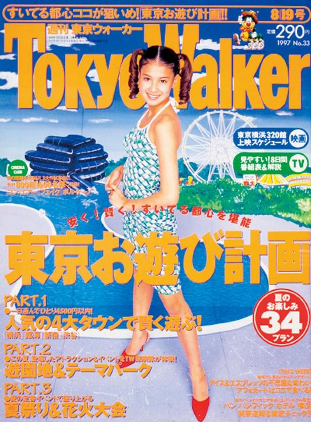 『東京ウォーカー』1997/8/12発売 吉川ひなの