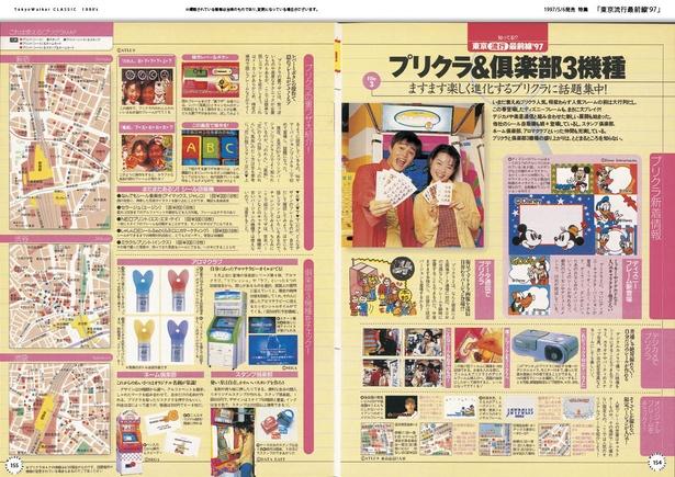 特集「東京流行最前線97」