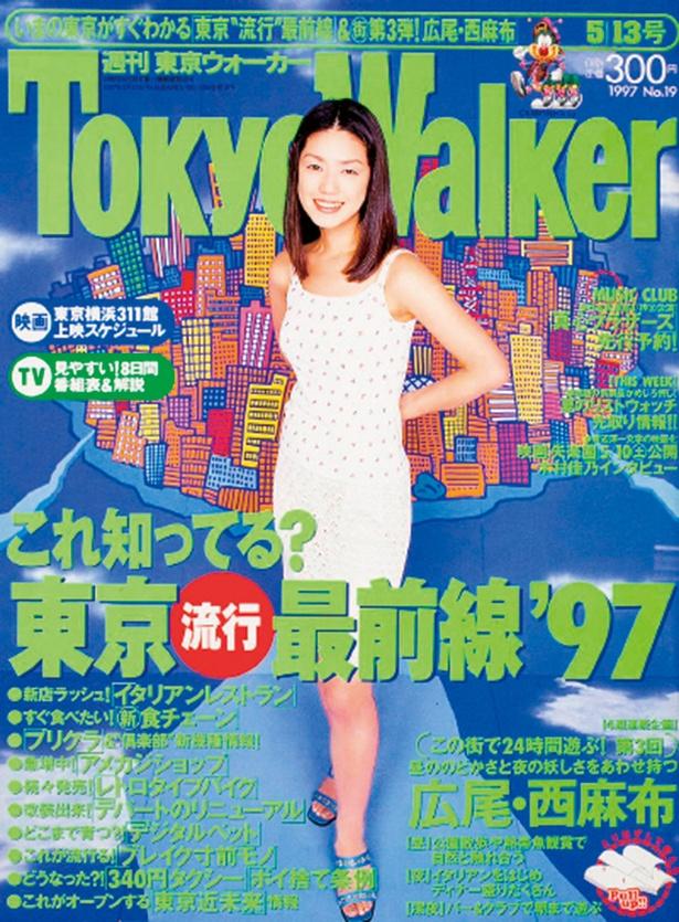 『東京ウォーカー』1997/5/6発売加藤紀子