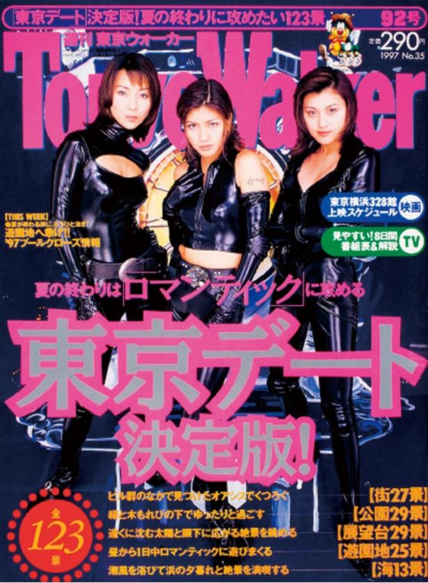 『東京ウォーカー』1997/8/26発売 CAT'S EYE(稲森いずみ・内田有紀・藤原紀香)