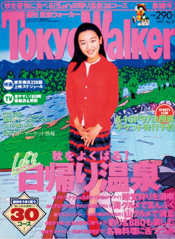 『東京ウォーカー』1997/9/9発売酒井美紀
