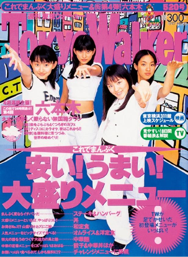 『東京ウォーカー』1997/5/13発売 SPEED