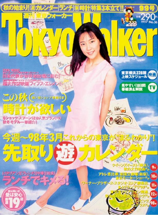 『東京ウォーカー』1997/9/2発売木村佳乃