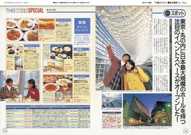 特集「今週のスポット●東京国際フォーラム」
