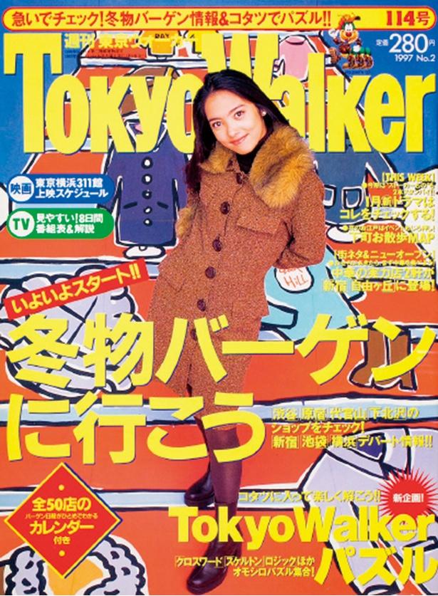 『東京ウォーカー』1997/1/7発売中山エミリ