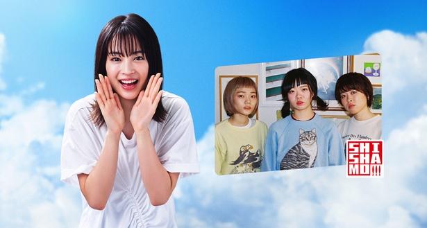 広瀬すずが出演するロッテ「爽」の新CMが4月16日(火)から放送開始。CMソングを歌うSHISHAMOと共に、高校生1000人と合奏するイベントを5月18日(土)に開催する