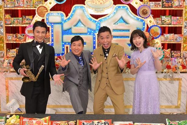 プレゼンターの武田真治、MCの爆笑問題、会場進行を務める弘中綾香アナ(写真左から)