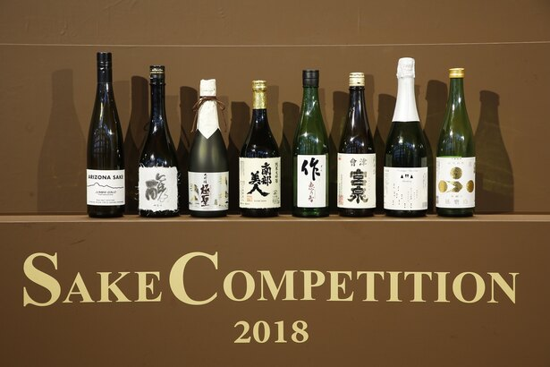 SAKE COMPETITION2018の受賞酒