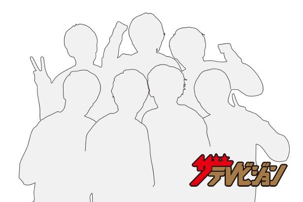 ジャニーズWESTが「しゃべくり007」にゲスト出演