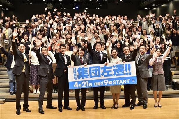 ドラマ「集団左遷!!」試写会に福山雅治らがサプライズで登場
