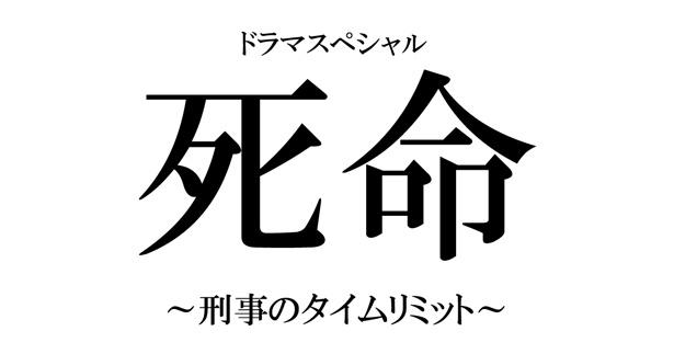 「死命~刑事のタイムリミット~」は5月19日(日)、テレビ朝日系で放送される