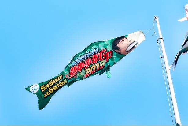 「明石家さんまの熱中少年グランプリ2019」がこどもの日に放送。その放送日にちなんで、約6メートルの巨大な明石家さんまのぼりが東京タワーに掲げられた