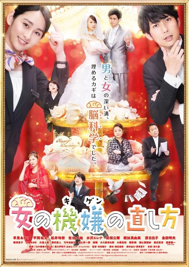 結婚式場を舞台に脳科学の見地から男女のトラブルを解決するハートフルコメディ『女の機嫌の直し方』予告編&ポスターが到着