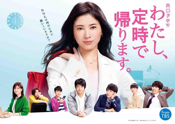 吉高由里子主演ドラマ「わたし、定時で帰ります。 」の本編映像を使った、Superflyの主題歌「Ambitious」のスペシャルムービーが1週間の期間限定で公開中