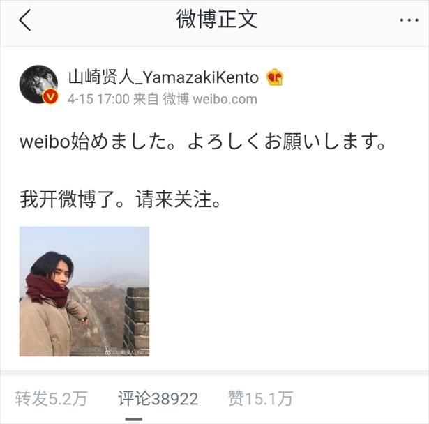 【画像を見る】山崎賢人、weibo初投稿にすでに「賛」15万人超が集まる