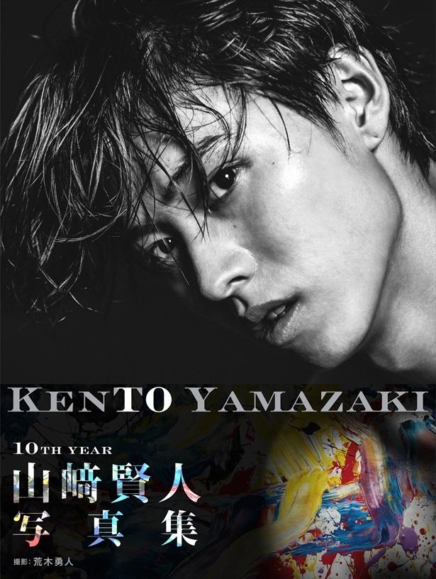 写真集「KENTO YAMAZAKI」(4月24日発売)