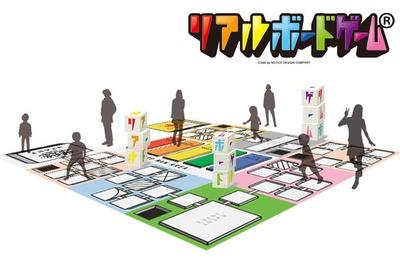 リアルボードゲーム(R) ザ・スゴロク
