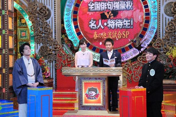 4月18日(木)の「プレバト!!」では「全国俳句強豪校vs名人・特待生!春の他流試合SP」を放送