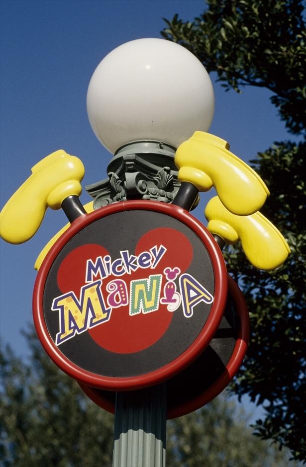「ミッキー・マニア」のデコレーション(平成7年(1995年)4月15日~10月31日)