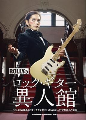 ROLLYがイオンモール堺鉄砲町にやって来る!