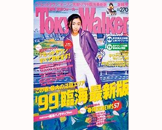【平成振り返り−1999年】モー娘。のブレイクや宇多田ヒカルも登場!ケータイでネット「iモード」スタート!