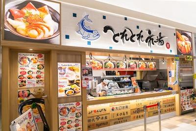 「とれとれ市場 丼」は和歌山にある「とれとれ市場」の新業態。