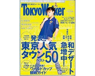 【平成振り返り−2002年】日韓W杯開催でベッカムヘアー男子急増!横浜「赤レンガ倉庫」など新名所も登場
