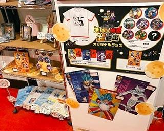 ドラゴンボール超と謎解きゲームがコラボ!北海道札幌市でリアル脱出ゲーム開催中