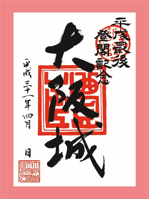 【写真を見る】平成最後の入館記念 大阪城天守閣「登閣符」