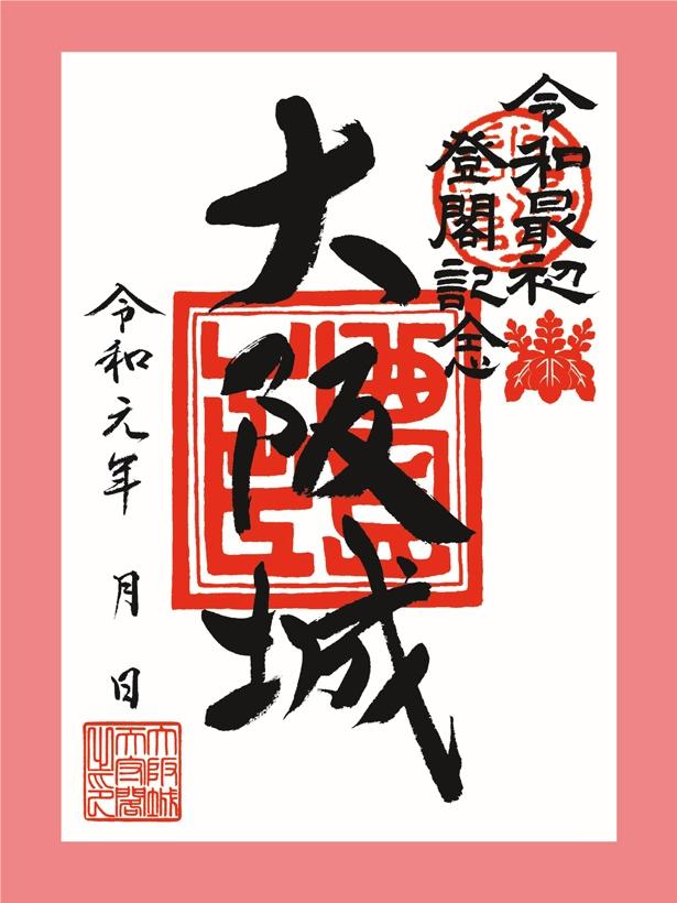 令和最初の入館記念 大阪城天守閣「登閣符」